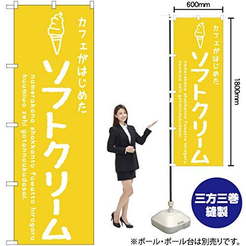 のぼり ソフトクリーム黄 カフェ SNB-4837