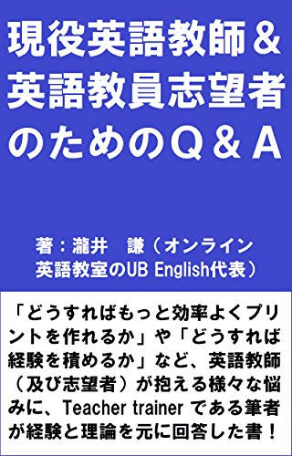 現役英語教師&英語教員志望者のためのQ&A