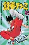 鉄拳チンミ(32) (月刊少年マガジンコミックス)