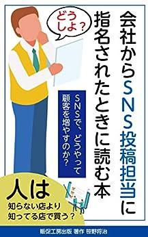 [笹野将治]の初心者向け会社からSNS投稿担当に指名されたときに読む本: 初心者向けSNSでブランディング方法 (販促工房出版)