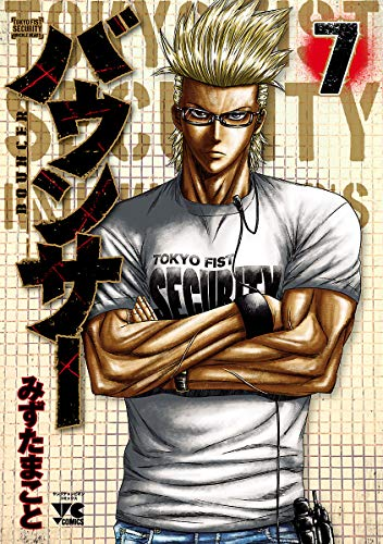 バウンサー 7 (ヤングチャンピオン・コミックス)