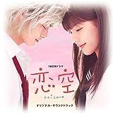 TBS系ドラマ「恋空」オリジナル・サウンドトラックの画像