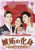 嫉妬の化身〜恋の嵐は接近中!〜 DVD-BOX1[TCED-3554][DVD]