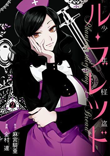 少年怪盗ル・ブレッド 2 (ビームコミックス)