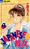 JAPANESEな彼女(4) (フラワーコミックス)