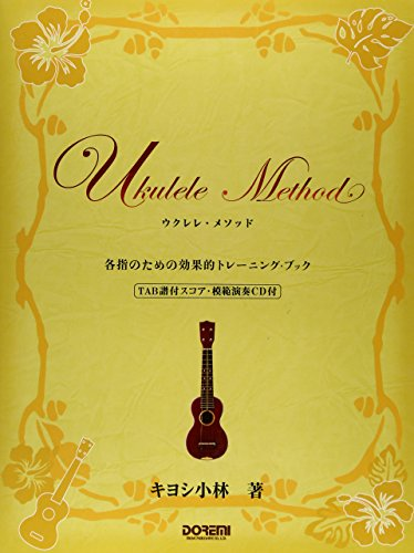 ウクレレ・メソッド~各指のための効果的トレーニング・ブック (模範演奏CD付)
