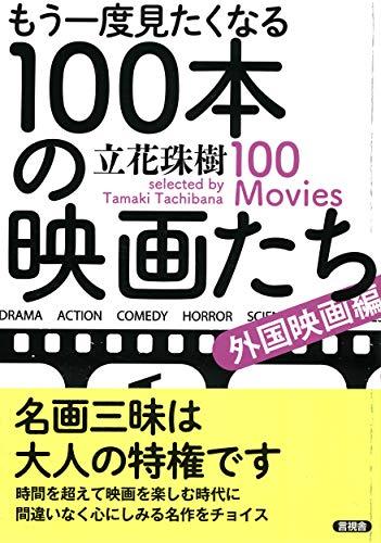 もう一度見たくなる100本の映画たち