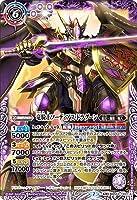 バトルスピリッツ BS53-TX01 (A)竜騎士ソーディアス・ドラグーン/(B)龍騎皇ドラゴニック・アーサー 転醒X