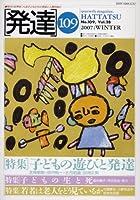 発達 第109号 特集:子どもの遊びと発達