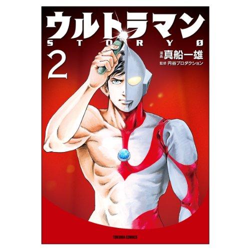 ウルトラマンSTORY0 2 (トクマコミックス)