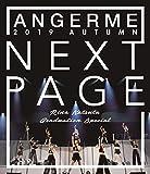 アンジュルム 2019秋「Next Page」~勝田里奈卒業スペシャル~[Blu-ray]
