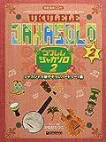 ウクレレ/ジャカソロ 2 〜ジャカジャカ増やそうレパートリー!編 模範演奏CD付