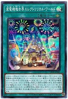 遊戯王 / 家電機塊世界エレクトリリカル・ワールド(スーパー)/ CP20-JP045 / COLLECTION PACK 2020(CP20)