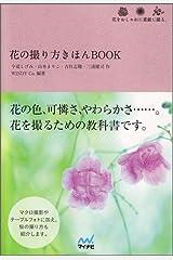 花の撮り方きほんBOOK (カメラきほんBOOK) 単行本(ソフトカバー)