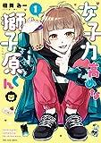 女子力高めな獅子原くん: 1 (ZERO-SUMコミックス)