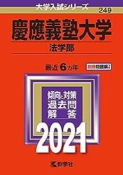 慶應義塾大学(法学部) (2021年版大学入試シリーズ)