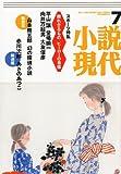 小説現代 2011年 07月号 [雑誌]