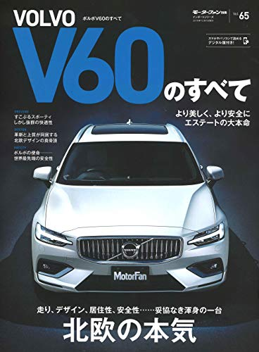 Vol.65 ボルボV60 のすべて (モーターファン別冊 ニューモデル速報 インポートシリーズ)