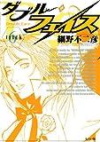 ダブル・フェイス(6) (ビッグコミックス)