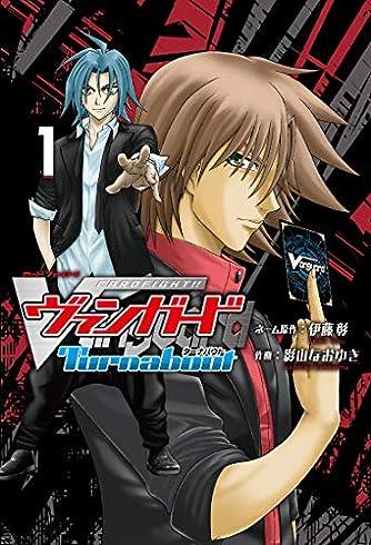 カードファイト!! ヴァンガード ターナバウト(1) (単行本コミックス)