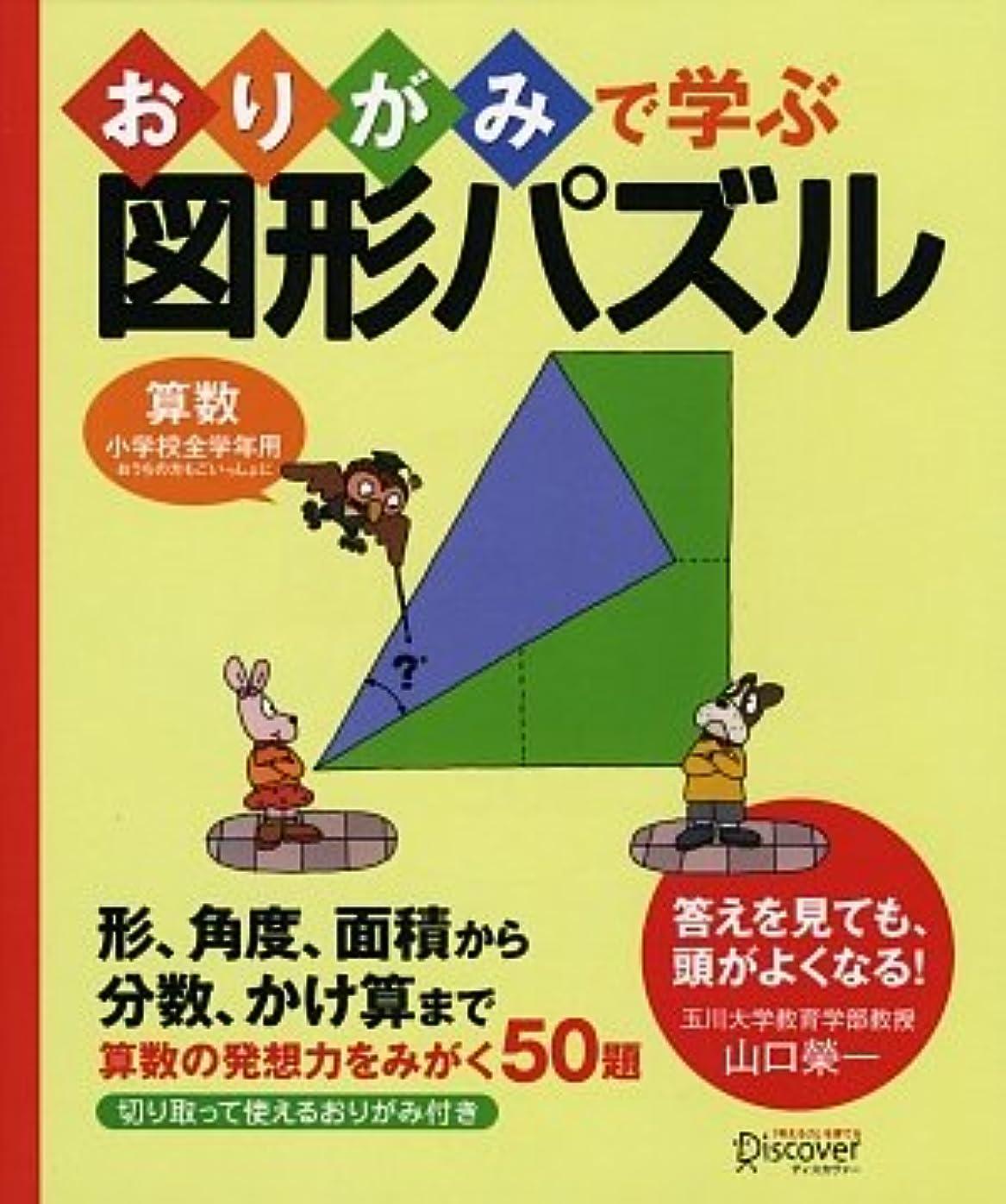 商品ホイッスル困惑するおりがみで学ぶ図形パズル