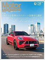 Motor Magazine (モーターマガジン) 2020年12月号 [雑誌]