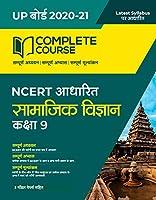 Complete Course Samajik Vigyan Class 9 (Ncert Based) for 2021 Exam