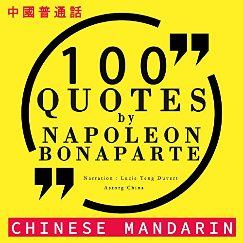 100 quotes by Napoleon Bonaparte in Chinese Mandarin audiobook cover art