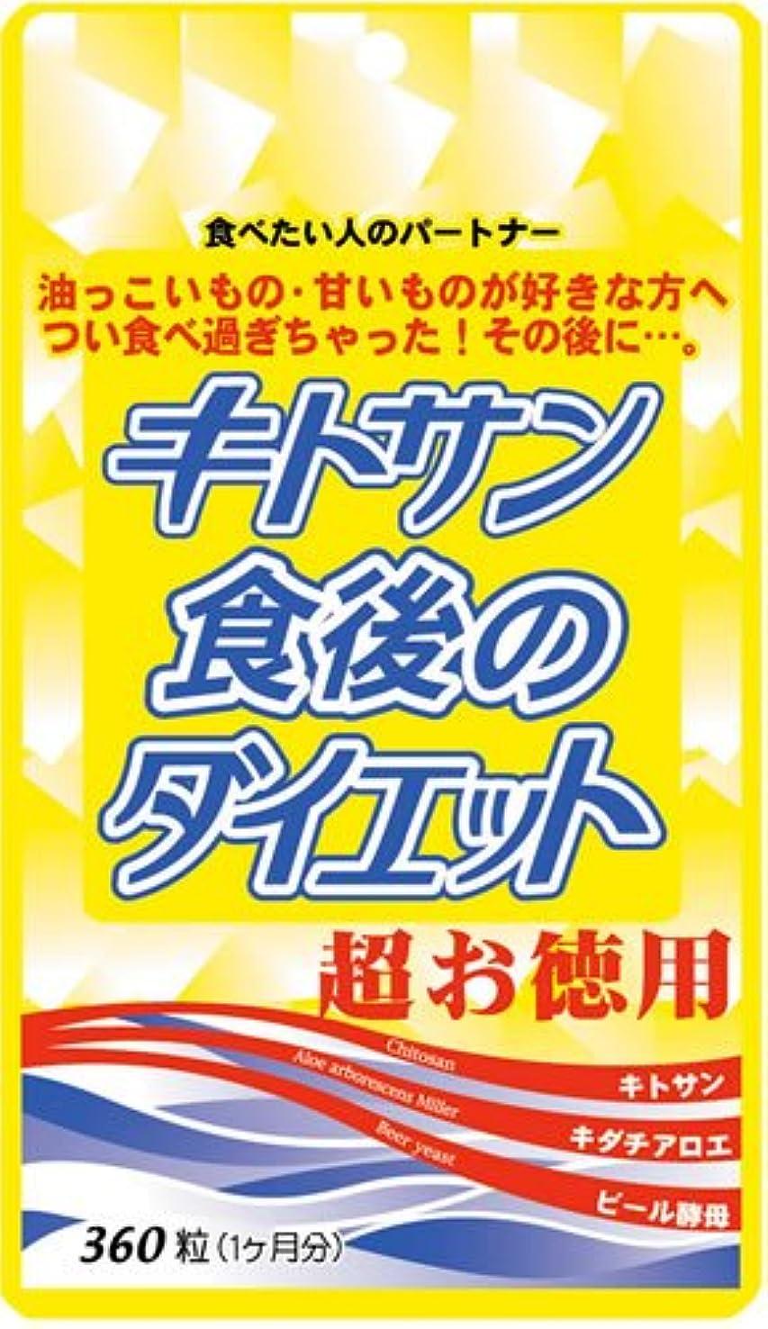 セラー調整可能何ビタリア製薬 キトサン食後のダイエット超お徳用
