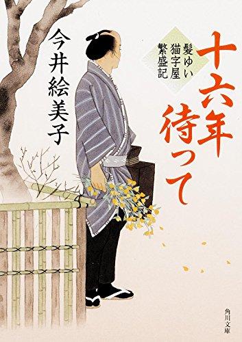 十六年待って 髪ゆい猫字屋繁盛記 (角川文庫)