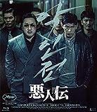 悪人伝 [Blu-ray]