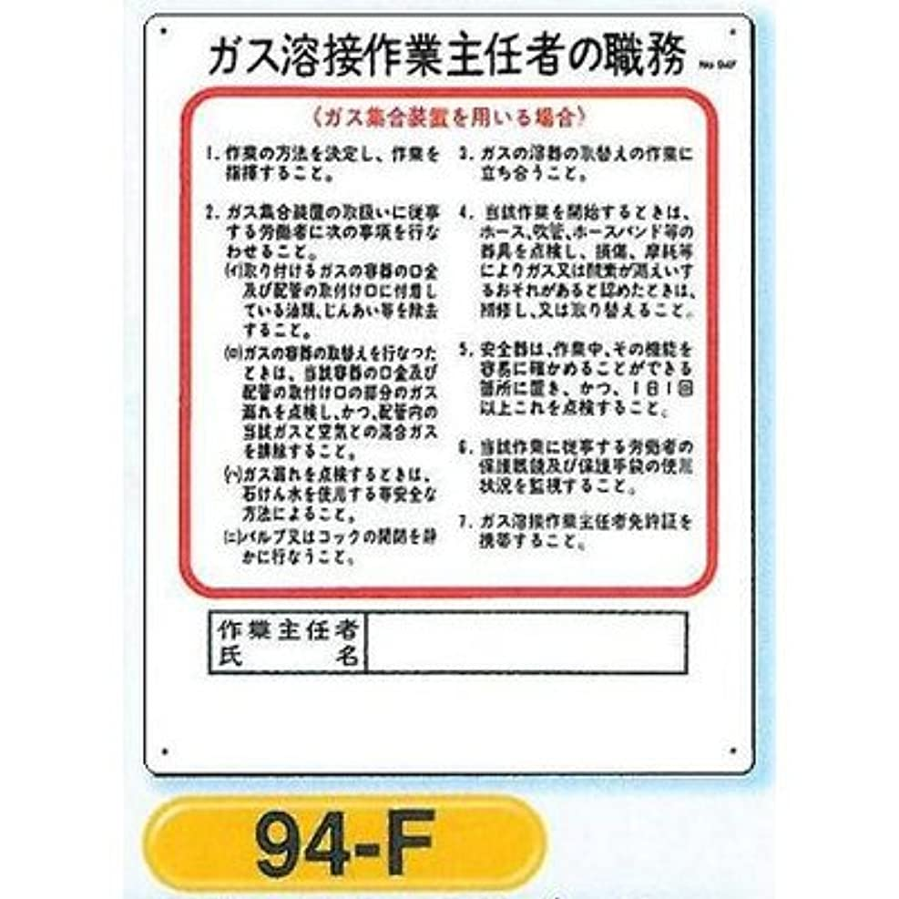 幻想同性愛者湿度つくし工房 作業主任者の職務板 ガス溶接作業主任者の職務(ガス集合装置) 94-F