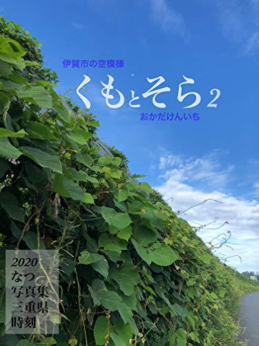 伊賀市の空模様 くもとそら: 2020 夏