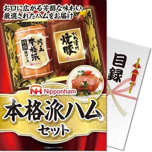 【パネもく!】日本ハム本格派ハムセット(目録・A4パネル付)