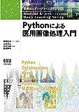 Pythonによる医用画像処理入門 (医療AIとディープラーニングシリーズ)