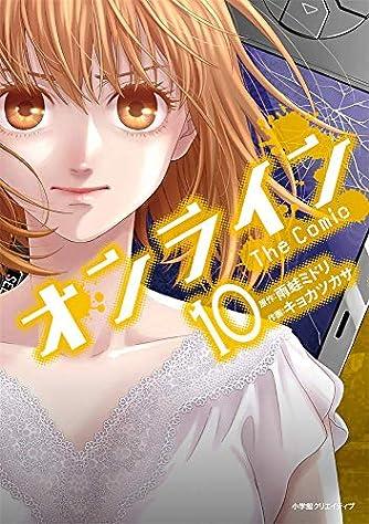 オンライン The Comic(10) (エッジスタコミックス)