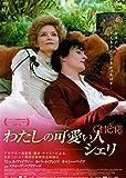 わたしの可愛い人 シェリ [DVD] image