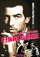 ファイナル・ゲーム [DVD]
