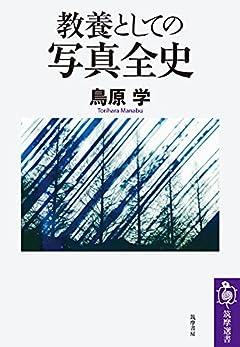 教養としての写真全史 (筑摩選書)