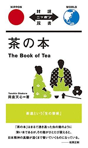 茶の本 The Book of Tea【日英対訳】(対訳ニッポン双書)の詳細を見る