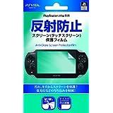 PlayStation Vita 専用 反射防止スクリーン保護フィルム オフィシャルライセンス商品 GAFV-02