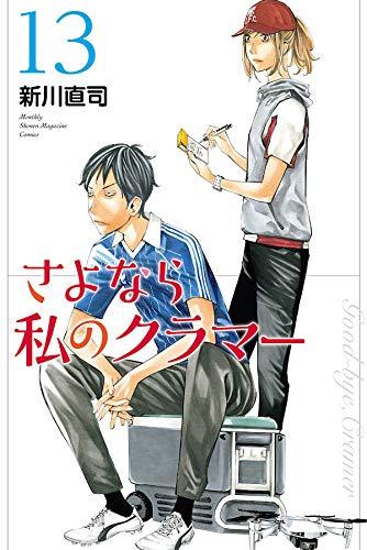 さよなら私のクラマー(13) (講談社コミックス月刊マガジン)