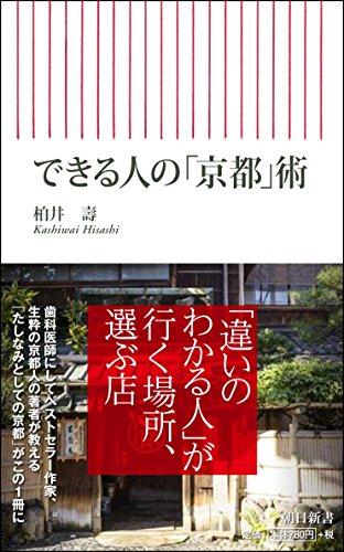 できる人の「京都」術 (朝日新書)