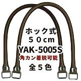 【INAZUMA】バッグ制作用手芯入り合皮製持ち手。ビジネスバッグの修理交換に。2本入。YAK-5005S#870焦茶