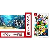 スーパーマリオ 3Dワールド フューリーワールド オンラインコード版 深世海 Into the Depths™