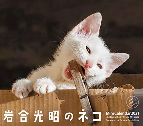 2021ミニカレンダー 岩合光昭のネコ ([カレンダー])