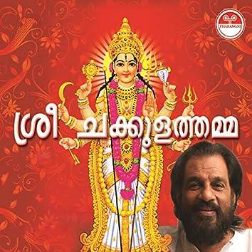 Sree Chakkulathamma