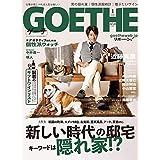 GOETHE(ゲーテ) 2021年 01 月号 [雑誌]