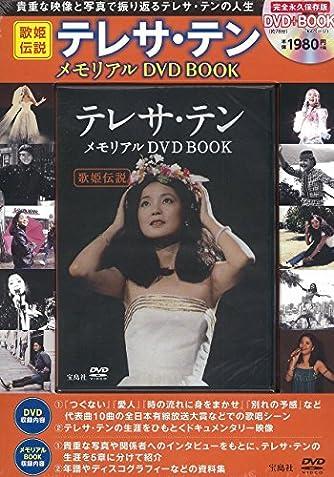 歌姫伝説 テレサ・テン メモリアルDVD BOOK (宝島社DVD BOOKシリーズ)