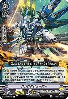 ヴァンガード V-BT11/033 ブラウクリューガー (R レア) 蒼騎天嵐